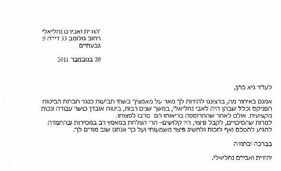 """מכתב הערכה מיהודית ואבירם נחליאלי שעו""""ד גיר כהן ייצג בתביעת אובדן כושר עבודה"""