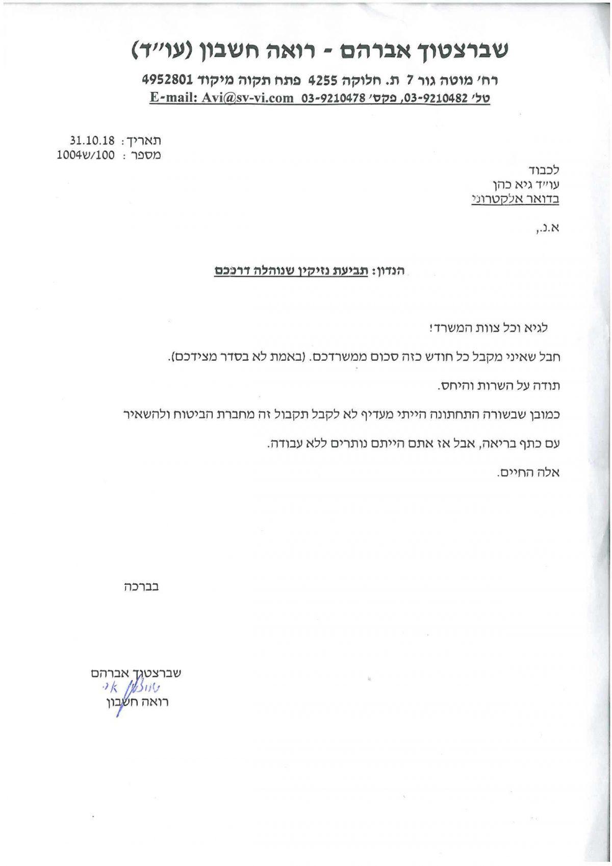 """מכתב תודה מאברהם, ייצג אותו עו""""ד גיא כהן מול חברת הביטוח וזכה בתביעת נזיקין"""